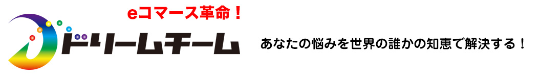 Dream Team Inc 有限会社ドリームチーム