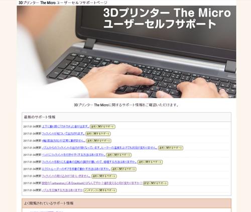 micro-s
